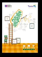 24_study_in_taiwan_14