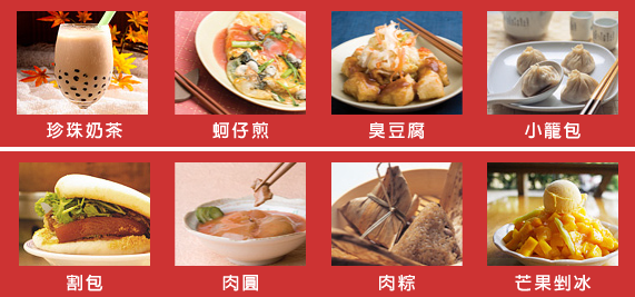 10_food_taiwan_04