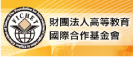 財團法人高等教育國際合作基金會
