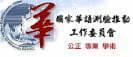 國家華語推動測驗工作委員會